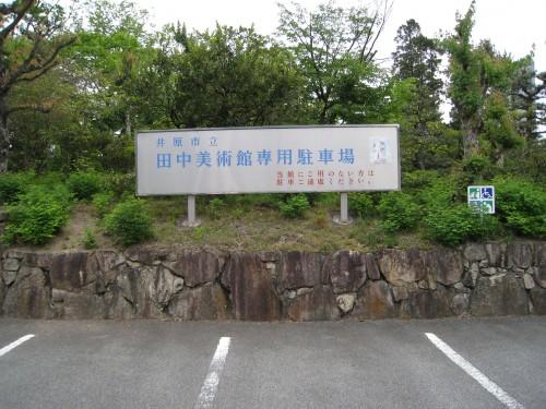 田中美術館駐車場の看板