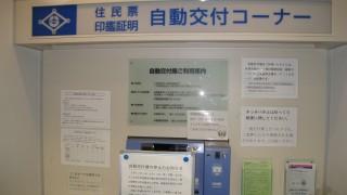 自動交付コーナーのメンテナンス有り【井原市役所内】