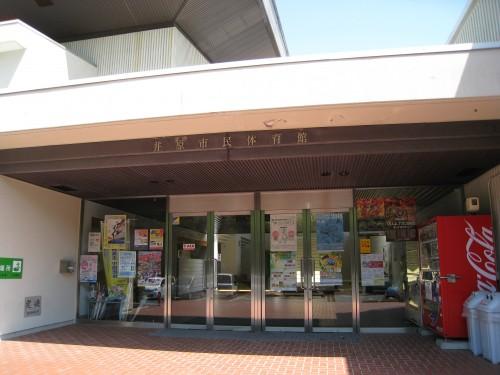井原市民体育館