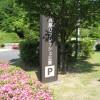 リフレッシュ公園に来てみました。軽~くご紹介しますね♪【井原市】