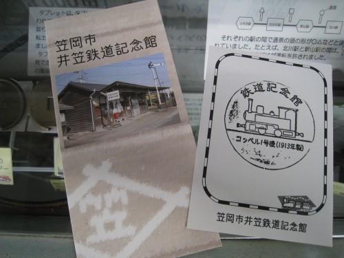 井笠鉄道記念館