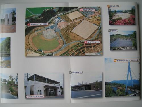 古代の丘スポーツ公園のカタログ