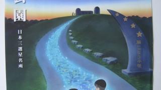 イベント情報 星空公園観望会【井原市美星町】