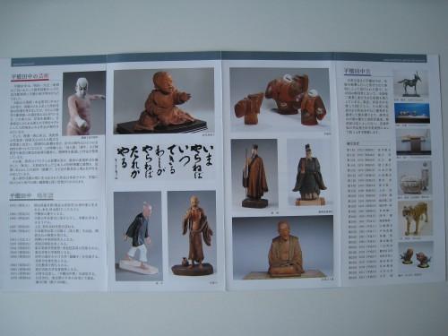 田中美術館パンフレット
