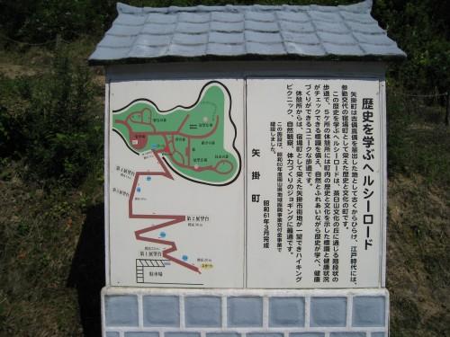 丸五矢掛の森