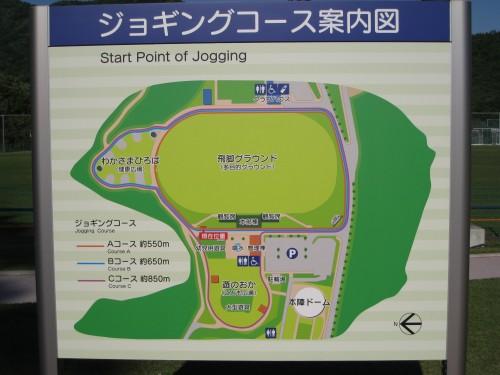 総合運動公園内の看板