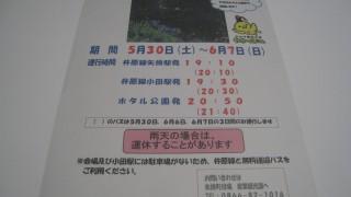 平成27年度 宇内ホタル見学無料送迎バス運行【小田郡矢掛町】