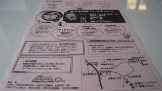 星の子読書フェスティバル【井原市美星町】