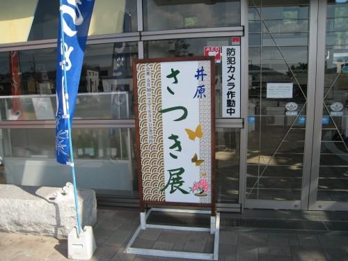 井原駅でのさつき展
