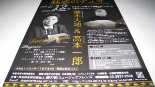 第22回 緑の街サロンコンサートin井原 魅惑のデュオ【井原市】