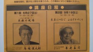 平成27年度 矢掛町民文化講座(やかげ文化センターホール)【小田郡矢掛町】