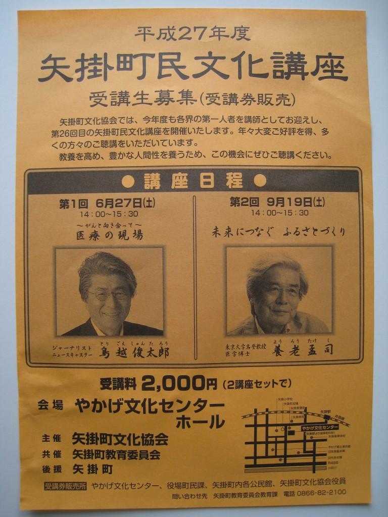 矢掛町民文化講座