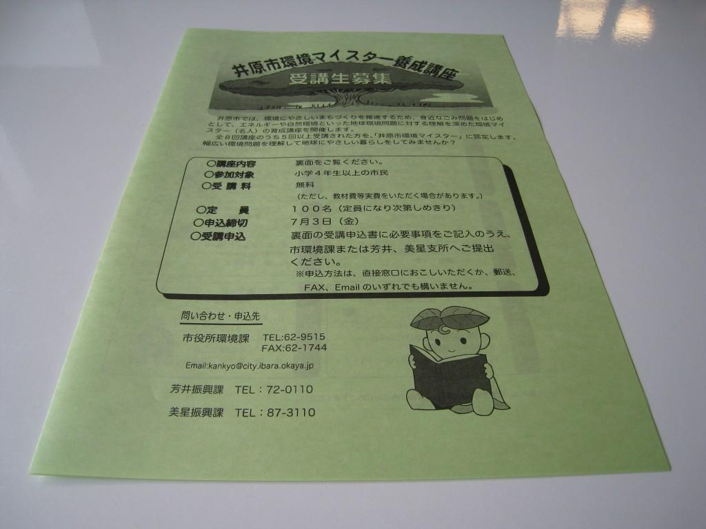 井原市環境マイスター養成講座