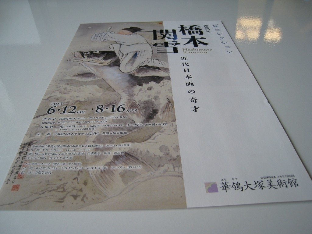 橋 本 関 雪 Hashimoto Kansetsu