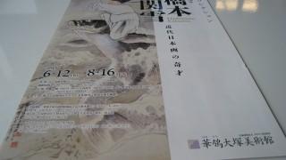 橋 本 関 雪 夏コレクション 華鴒大塚美術館【井原市】