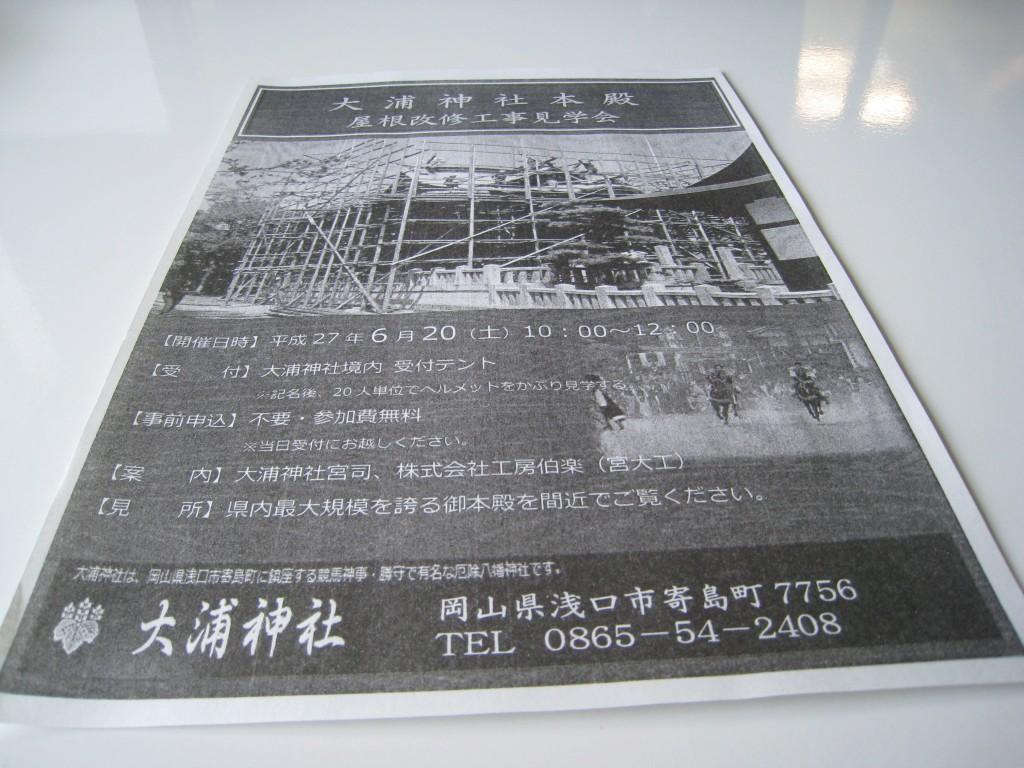 大 浦 神 社 本 殿 屋根改修工事見学会のチラシ