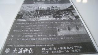 大 浦 神 社 本 殿 屋根改修工事見学会【浅口市寄島町】
