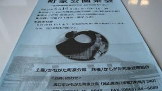 平成27年度 町家公園茶会【浅口市鴨方町】