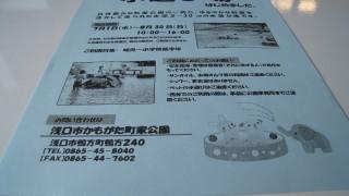 夏季限定  水遊び場 かもがた町家公園【浅口市鴨方町】