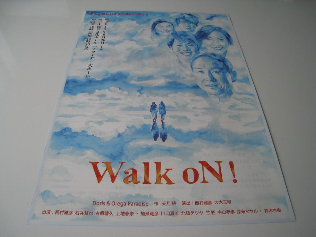 Walk oN!のチラシ