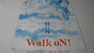 Walk oN! ~さぁ、新しいキミに会いに行こう~【浅口郡里庄町】