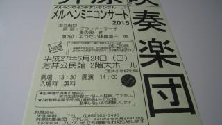 井原吹奏楽団 メルヘンミニコンサート 2015【井原市芳井町】