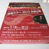 ニューヨーク・シンフォニック・アンサンブル 日本ツアー2015矢掛公演【矢掛町】