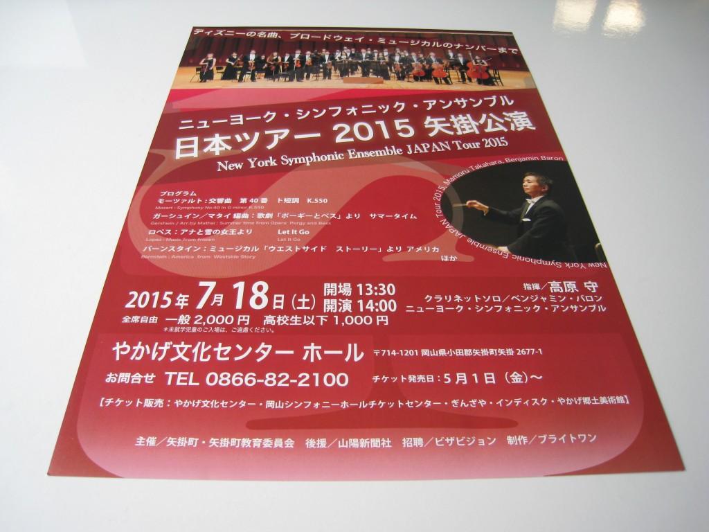 日本ツアー2015矢掛公演