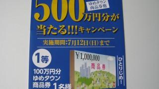 youme ゆめタウンアプリ 総額500万円???