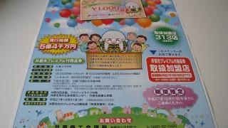 井原市プレミアム商品券7月5日(日)販売【井原市】