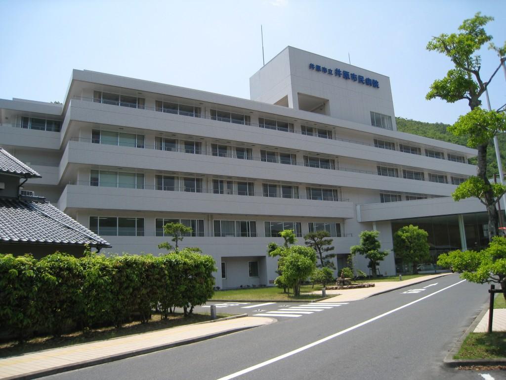 井原市民病院