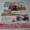 井原鉄道貸切列車 ときめき♥婚活トレイン 素敵な出会い【井原市】