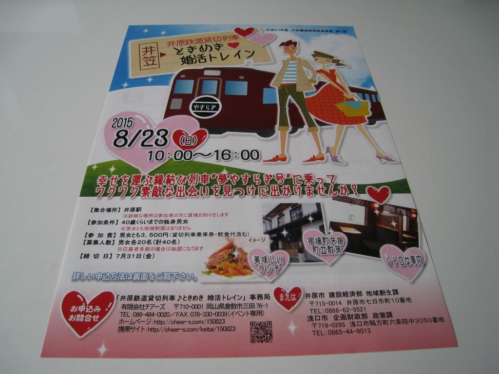 井原鉄道貸切列車 ときめき♥婚活トレイン