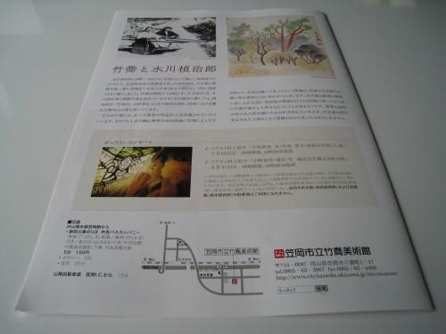 竹喬美術館パンフレット