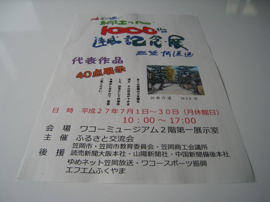三笠博通画