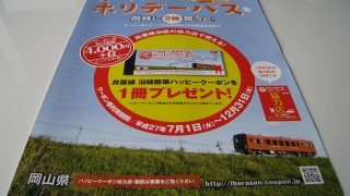 井原鉄道のスーパーホリデーパスからお得な情報!!【岡山県】