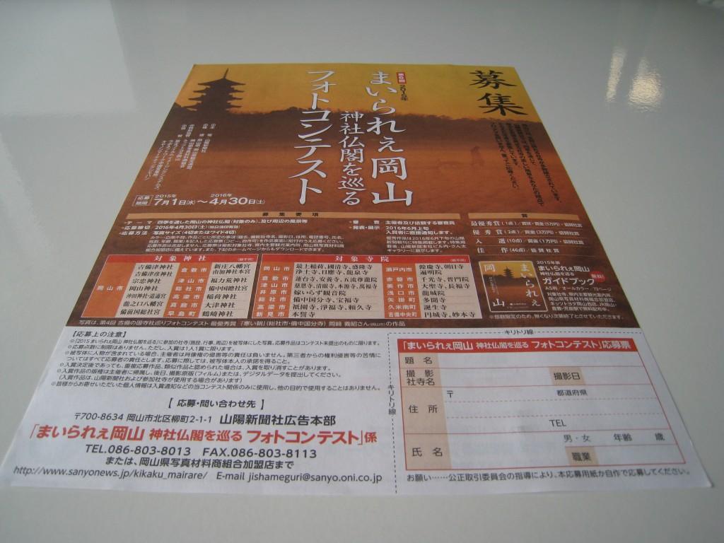 まいられぇ岡山神社仏閣を巡るフォトコンテスト