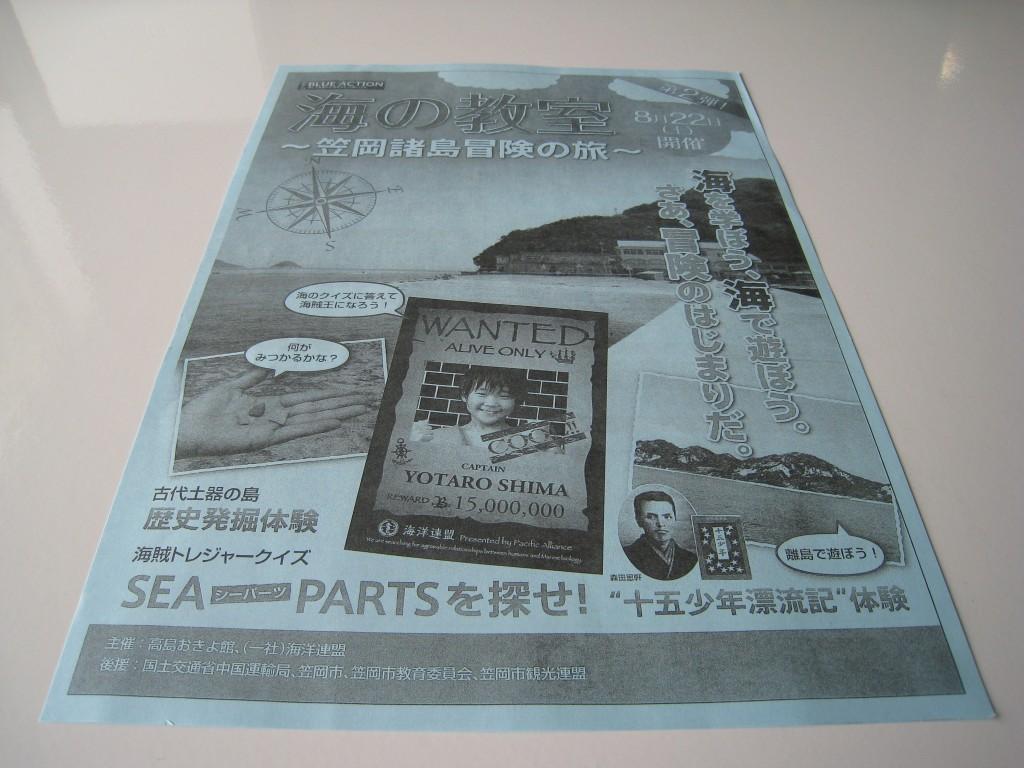 海 の 教 室 ~笠岡諸島冒険の旅~