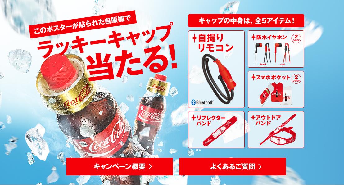 コカコーラキャンペーン