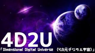 美星天文台に新設備完成!4D2Uが公開されました。【美星町】