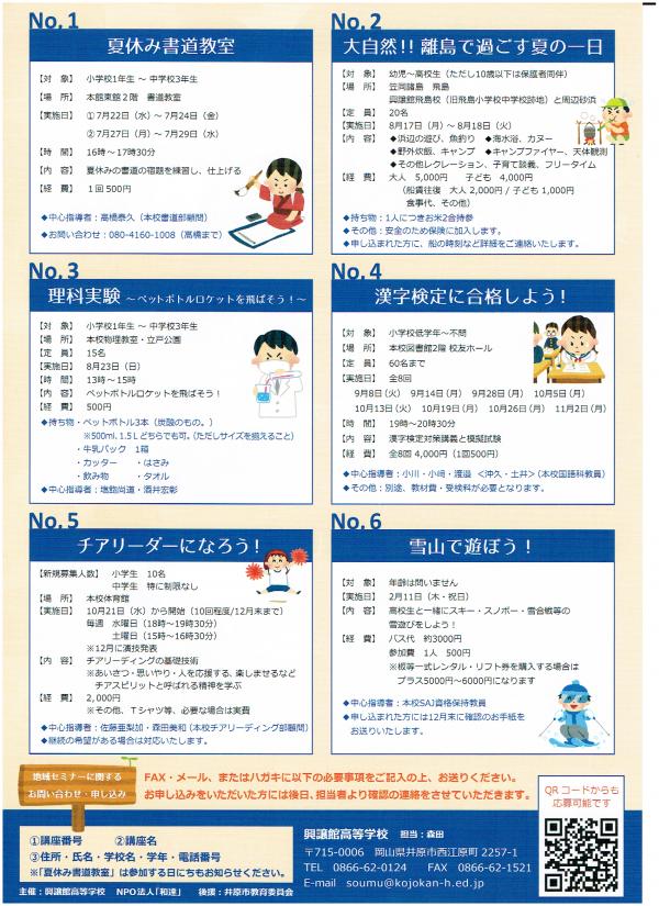 地域 セミナー 興譲館高等学校