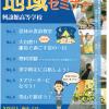 平成27年度NPO法人「和達」 地域セミナー「興譲館高等学校」【井原市】