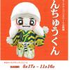 ゆるキャラ®グランプリ2015立候補 好きです、井原市!(でんちゅうくん)