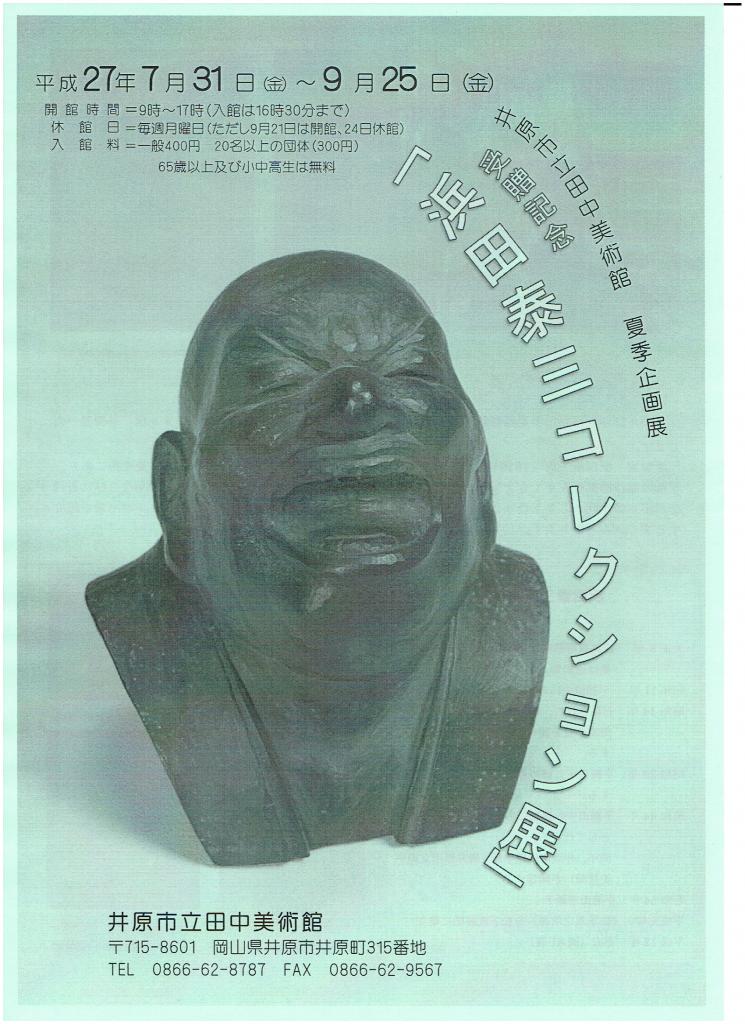 受贈記念「浜田泰三コレクション展」