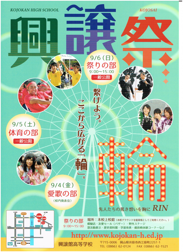 興 譲 祭 (KOJOKAN HIGH SCHOOL KOJOSAI)