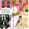 歌舞伎の衣裳展(ユネスコ「世界無形遺産」に登録)やかげ郷土美術館25周年記念【矢掛町】