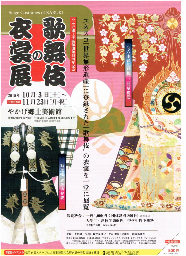 歌舞伎の衣裳展