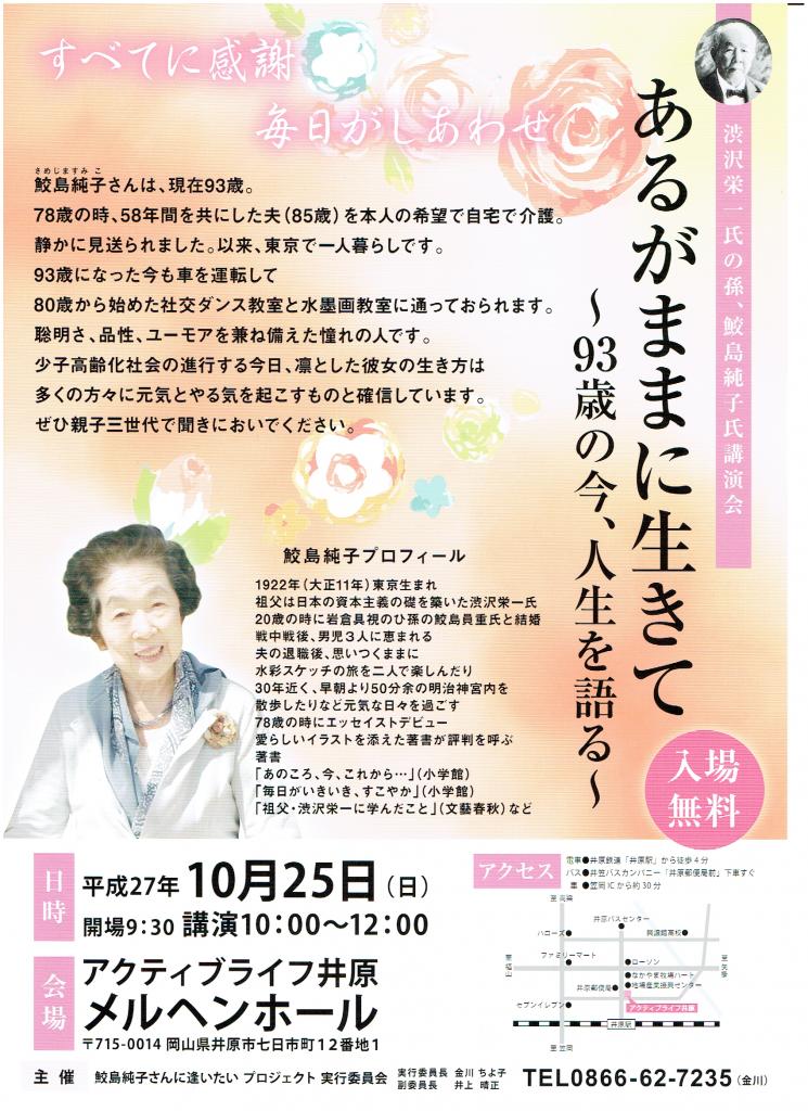 渋沢栄一氏の孫、鮫島純子氏講演会