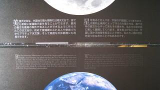 美星天文台の無料公開日(4D2U)の上映・星空公園からの観察やお月見会【美星町】