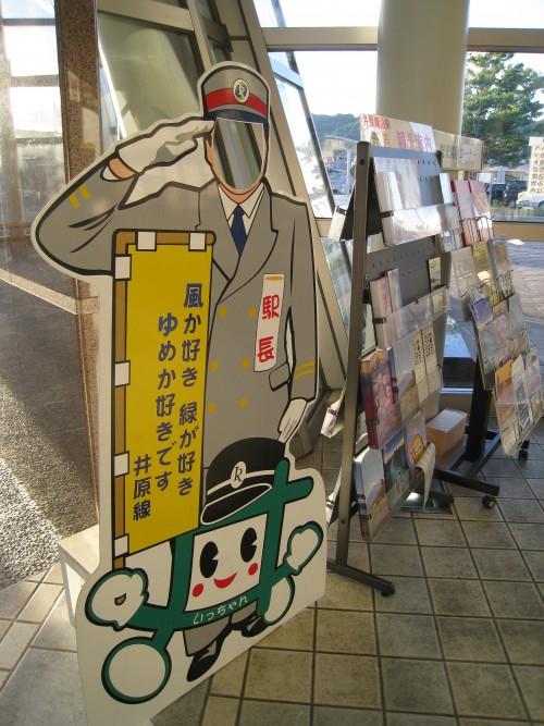 井原駅構内